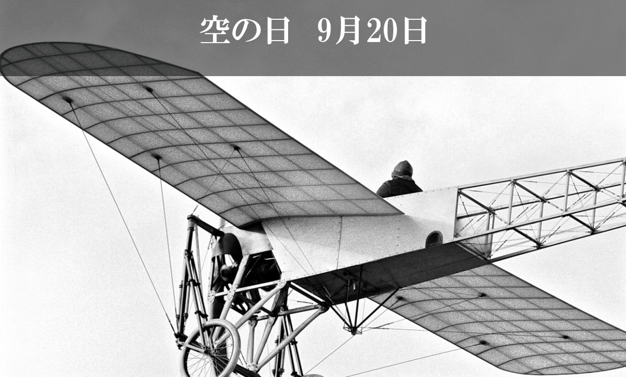 飛行機:空の日(9月20日)